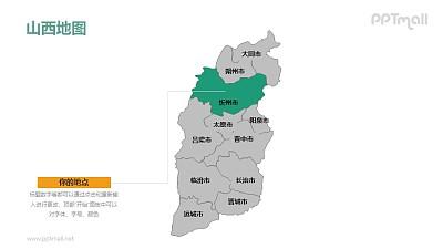山西省地图-整套矢量可编辑的中国地图PPT模板素材下载