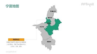宁夏回族自治区地图-整套矢量可编辑的中国地图PPT模板素材下载