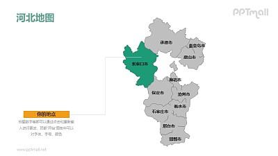 河北省地图-整套矢量可编辑的中国地图PPT模板素材下载