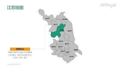 江苏省地图-整套矢量可编辑的中国地图PPT模板素材下载