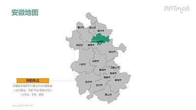 安徽省地图-整套矢量可编辑的中国地图PPT模板素材下载