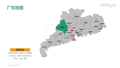 广东省地图-整套矢量可编辑的中国地图PPT模板素材下载
