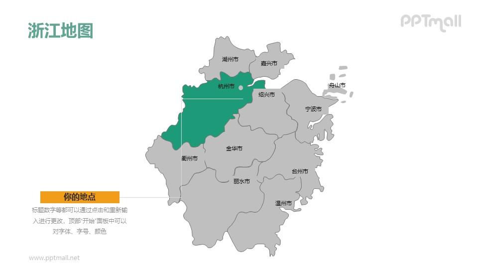浙江省地图-整套矢量可编辑的中国地图PPT模板素材下载