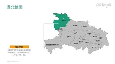 湖北省地图-整套矢量可编辑的中国地图PPT模板素材下载