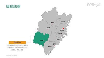 福建省地图-整套矢量可编辑的中国地图PPT模板素材下载