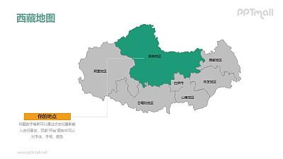 西藏地图-整套矢量可编辑的中国地图PPT模板素材下载