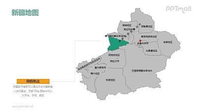 新疆地图-整套矢量可编辑的中国地图PPT模板素材下载