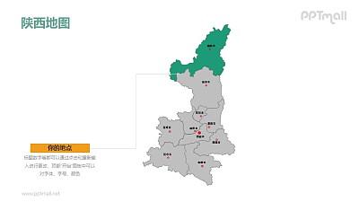 陕西省地图-整套矢量可编辑的中国地图PPT模板素材下载