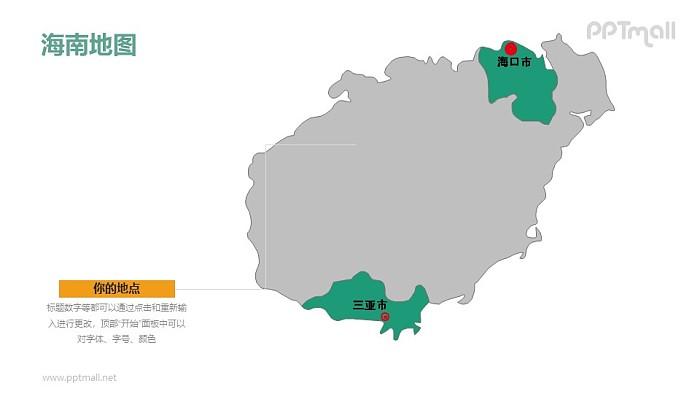 海南省地图PPT模板下载