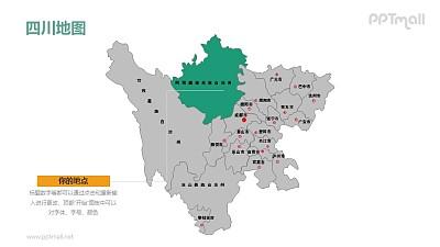 四川省地图-整套矢量可编辑的中国地图PPT模板素材下载