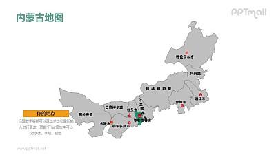 内蒙古地图-整套矢量可编辑的中国地图PPT模板素材下载