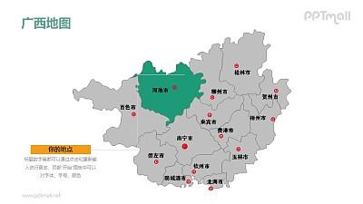 广西地图-整套矢量可编辑的中国地图PPT模板素材下载