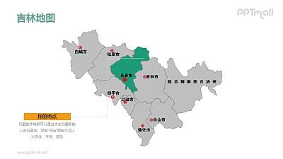 吉林省地图-整套矢量可编辑的中国地图PPT模板素材下载