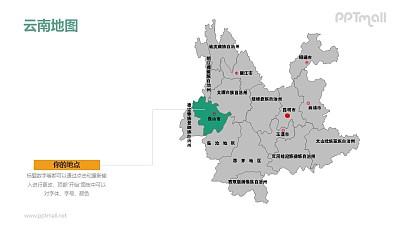 云南地图-整套矢量可编辑的中国地图PPT模板素材下载