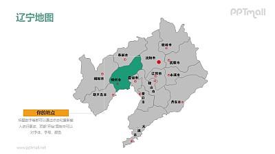 辽宁省地图-整套矢量可编辑的中国地图PPT模板素材下载