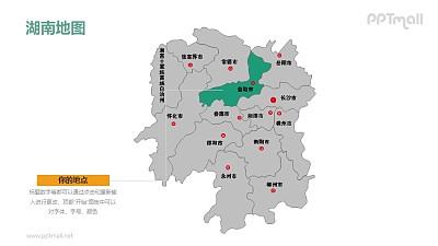 湖南省地图-整套矢量可编辑的中国地图PPT模板素材下载