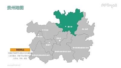 贵州省地图-整套矢量可编辑的中国地图PPT模板素材下载