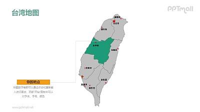 台湾地图-整套矢量可编辑的中国地图PPT模板素材下载