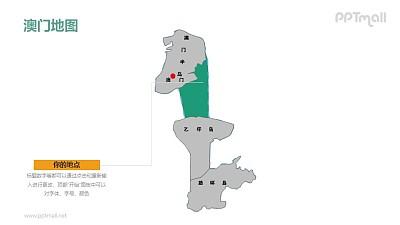 澳门地图-整套矢量可编辑的中国地图PPT模板素材下载