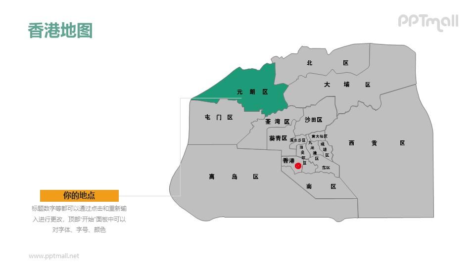 香港地图-整套矢量可编辑的中国地图PPT模板素材下载