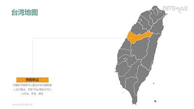 台湾矢量地图-整套矢量可编辑的中国地图PPT模板素材下载