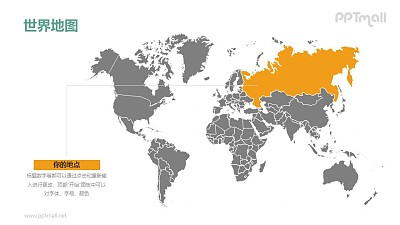 世界矢量地图-整套矢量可编辑的中国地图PPT模板素材下载