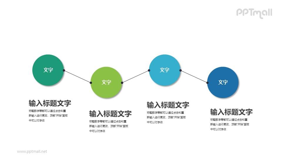 4部分要点元素PPT素材下载