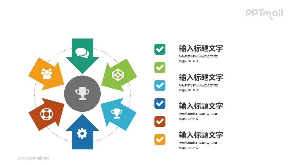 6个部分要点列表PPT素材下载