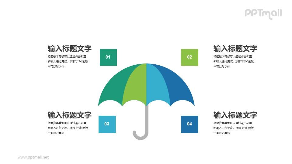 保护伞PPT图示素材下载