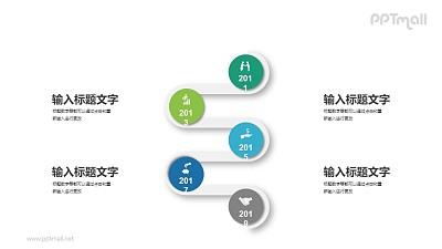蛇形排版的时间轴PPT素材下载