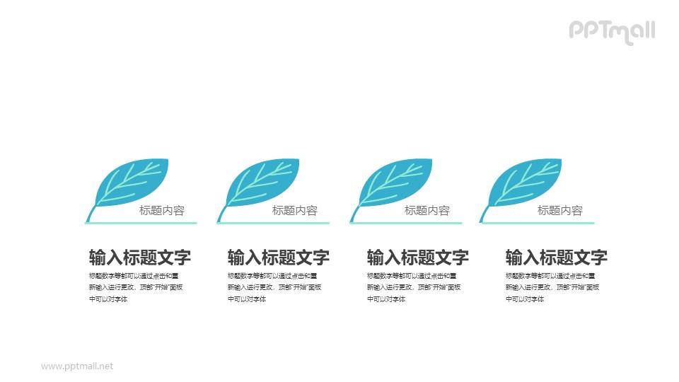 树叶形状的列表PPT图示素材下载