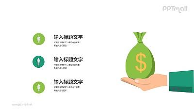 投资理财PPT素材下载