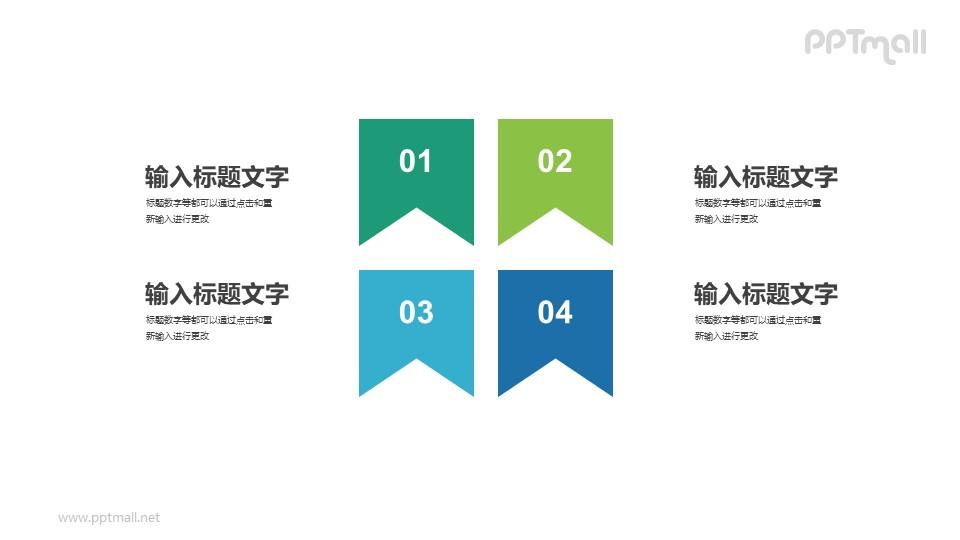 小旗子组成的四部分要点列表PPT图示素材下载