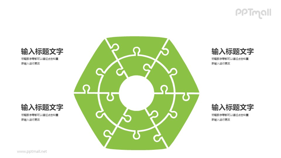 由拼图组成的六边形PPT图示素材模板下载
