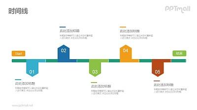 上下排版的时间轴PPT图示素材下载