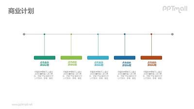 简约线条风格的时间轴PPT素材下载