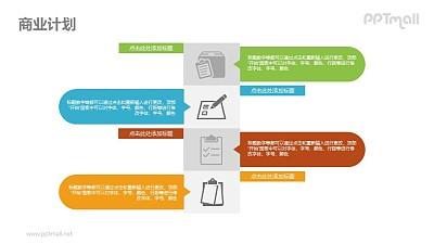 特殊排布的4部分要点列表PPT素材下载