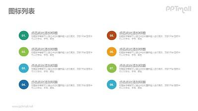 带数字的目录导航/要点列表PPT素材下载