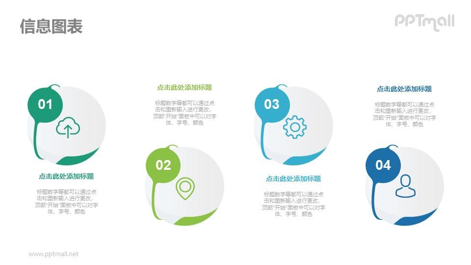 带数字的微立体项目列表PPT素材下载