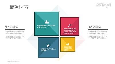 4个方框组成的要点列表PPT素材下载