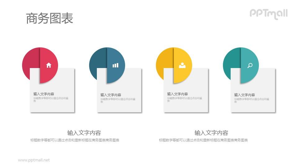 4个部分项目列表PPT素材下载