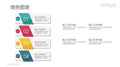 4要点列表PPT素材下载