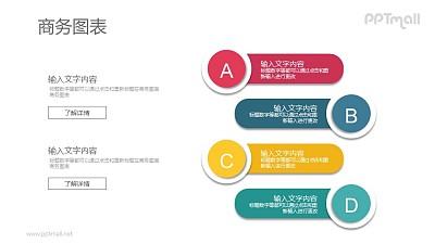 4要点列表PPT图示素材下载