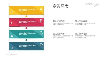 彩色矩形排布的要点列表PPT素材下载