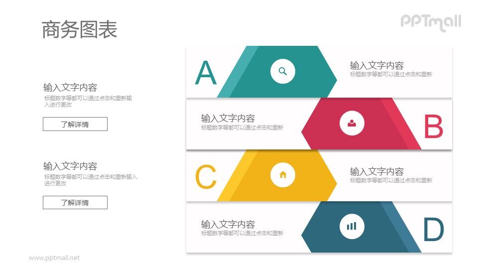 个性的四部分要点列表PPT素材下载
