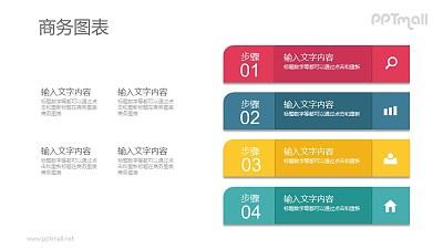 4部分项目列表PPT素材下载
