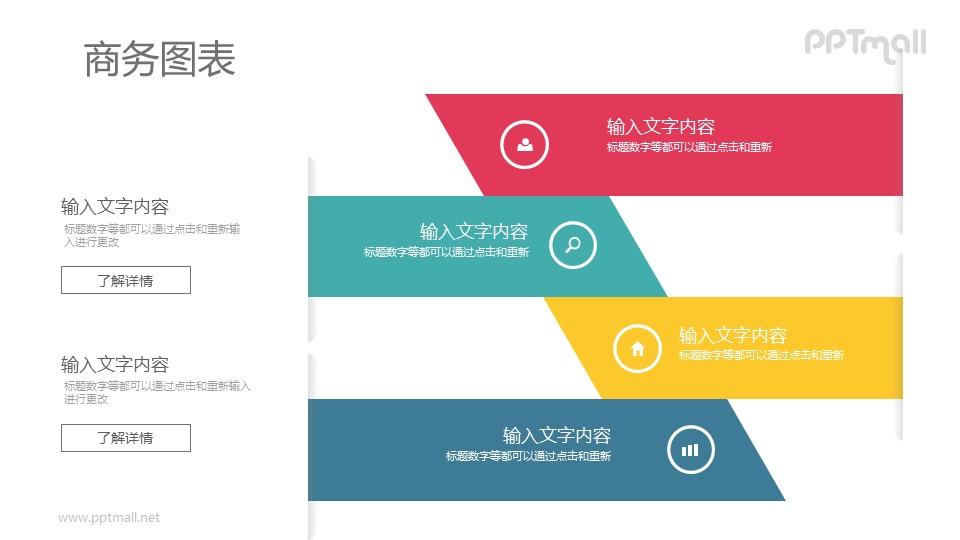 特别的四个部分项目列表PPT素材下载