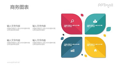 四片叶子表示四个并列部分的PPT图示素材下载
