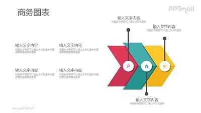 3个箭头组成的递进关系PPT图示素材模板下载