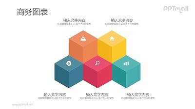 五个立方体组成的项目列表PPT图示下载